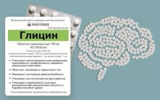 Как принимать глицин после инсульта
