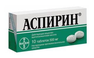 Можно ли пить Аспирин при высоком давлении