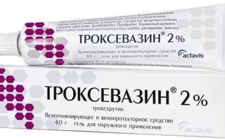 Помогает ли мазь Троксевазин от варикоза вен на ногах