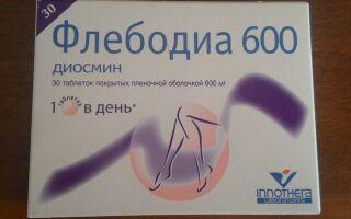 Как принимать таблетки Флебодиа для лечения варикоза