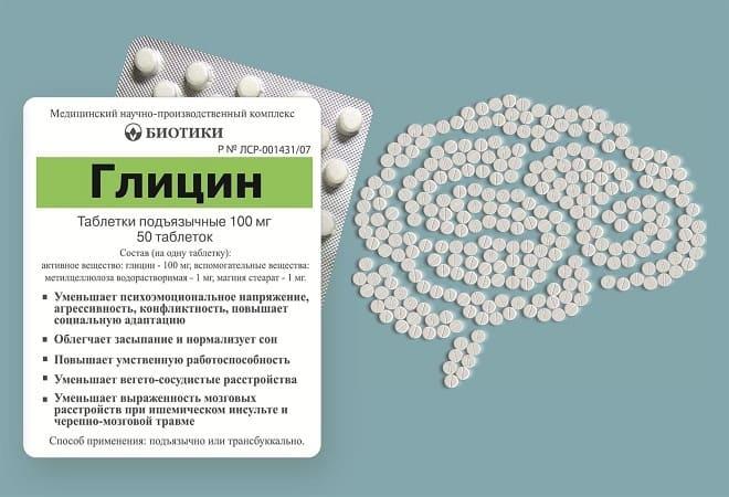 Глицин после инсульта